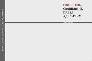 Свидетель : свящ. Павел А. Каталог выставки