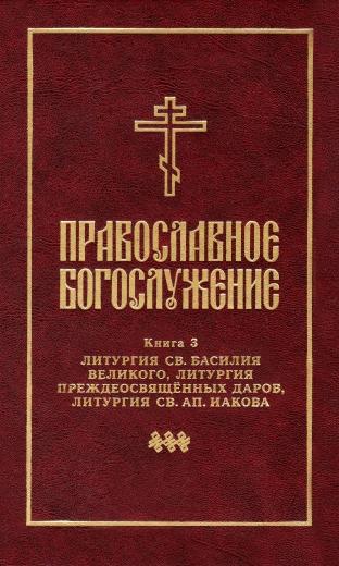 Православное богослужение: Литургия св. Василия Великого, Литургия преждеосвящённых даров, Литургия св. ап. Иакова