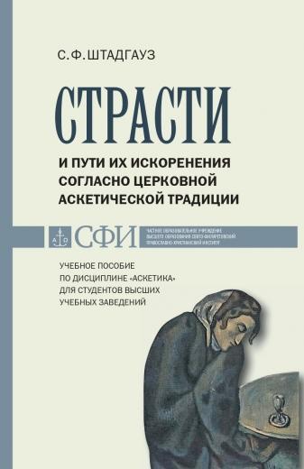 Страсти и пути их искоренения согласно церковной аскетической традиции