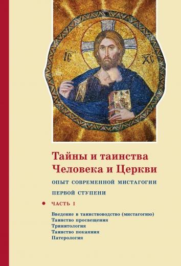 Тайны и таинства Человека и Церкви. Опыт современной мистагогии первой ступени