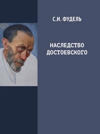 Наследство Достоевского