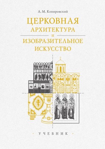 Церковная архитектура и изобразительное искусство