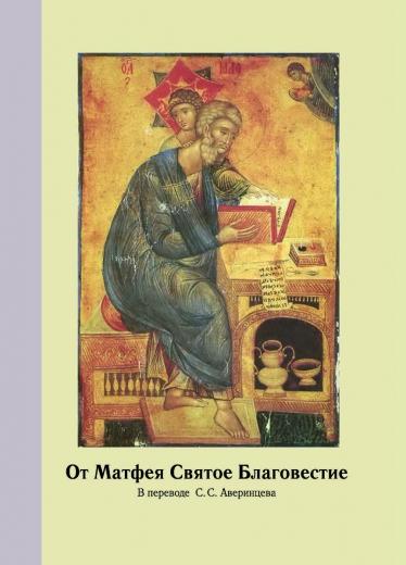 От Матфея Святое Благовестие, в пер. С.С. Аверинцева