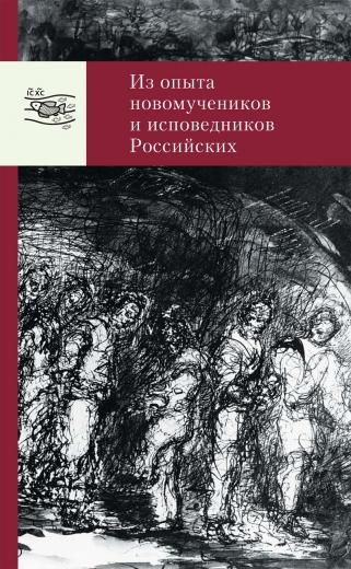 Из опыта новомучеников и исповедников Российских