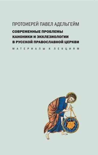 Современные проблемы каноники и экклезиологии в Русской православной церкви