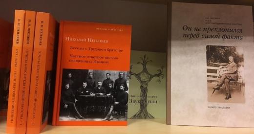 Комплект книг о Кресторождественском братстве Н.Н.Неплюева