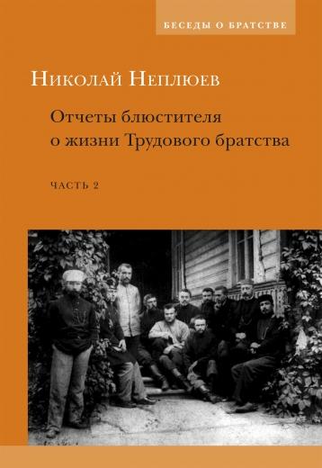 Отчеты блюстителя о жизни трудового братства. Часть 2