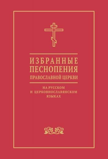 Избранные песнопения православной церкви