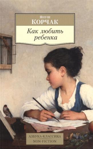 Как любить ребенка