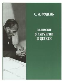 Записки о литургии и Церкви