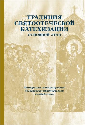 Традиция святоотеческой катехизации : Основной этап