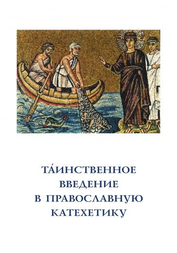 Таинственное введение в православную катехетику