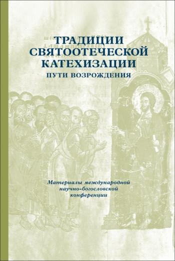 Традиции святоотеческой катехизации: Пути возрождения